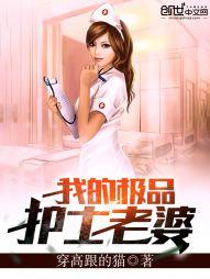 我的极品护士老婆